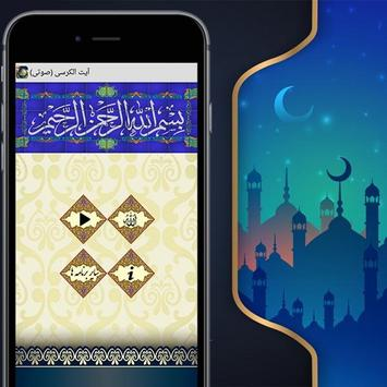 آیت الکرسی (صوتی) screenshot 1