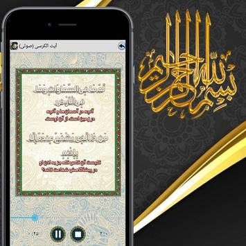 آیت الکرسی (صوتی) screenshot 3