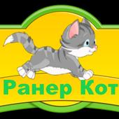 Ранер Котик icon