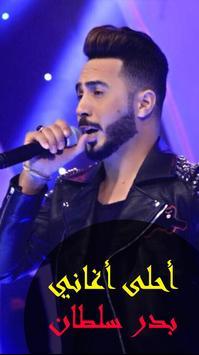 أغاني بدر سلطان بدون أنترنيت Badr Soultan 2018 screenshot 4