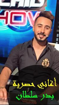 أغاني بدر سلطان بدون أنترنيت Badr Soultan 2018 screenshot 5