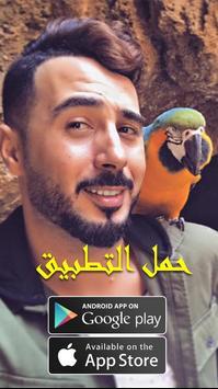 أغاني بدر سلطان بدون أنترنيت Badr Soultan 2018 screenshot 6