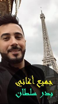 أغاني بدر سلطان بدون أنترنيت Badr Soultan 2018 screenshot 7