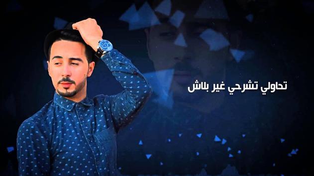 أغاني بدر سلطان بدون أنترنيت Badr Soultan 2018 screenshot 9