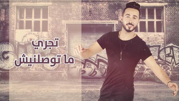 أغاني بدر سلطان بدون أنترنيت Badr Soultan 2018 screenshot 10