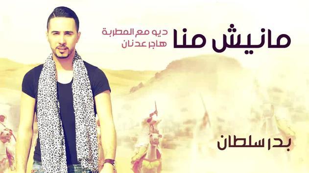 أغاني بدر سلطان بدون أنترنيت Badr Soultan 2018 screenshot 11