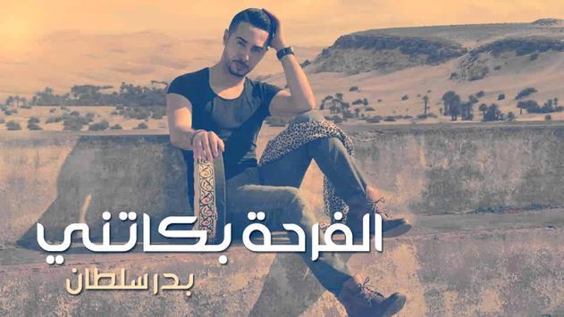 أغاني بدر سلطان بدون أنترنيت Badr Soultan 2018 screenshot 12
