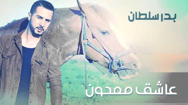 أغاني بدر سلطان بدون أنترنيت Badr Soultan 2018 screenshot 14