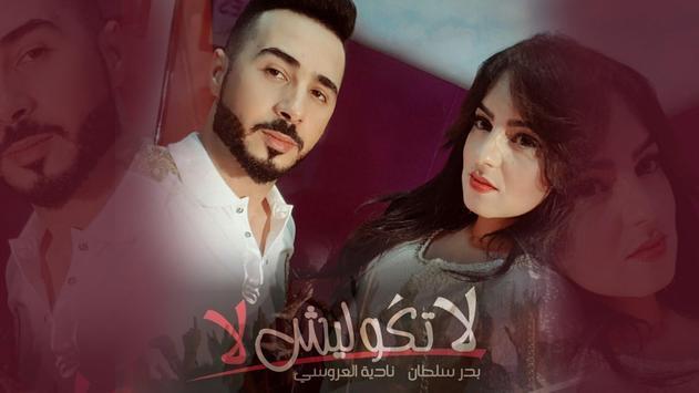 أغاني بدر سلطان بدون أنترنيت Badr Soultan 2018 screenshot 15