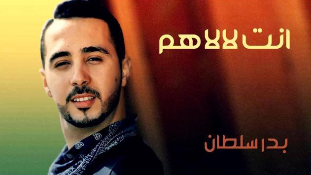 أغاني بدر سلطان بدون أنترنيت Badr Soultan 2018 screenshot 16