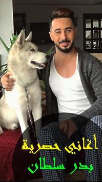 أغاني بدر سلطان بدون أنترنيت Badr Soultan 2018 screenshot 3