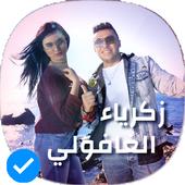 أغاني زكرياء الغفولي بدون نت 2018 Zakaria Ghafouli icon
