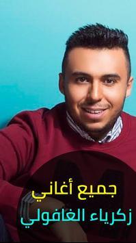 أغاني زكرياء الغفولي بدون نت 2018 Zakaria Ghafouli screenshot 3