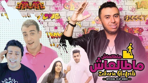 أغاني زكرياء الغفولي بدون نت 2018 Zakaria Ghafouli screenshot 10