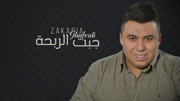 أغاني زكرياء الغفولي بدون نت 2018 Zakaria Ghafouli screenshot 11
