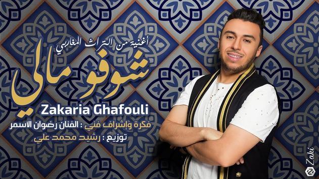 أغاني زكرياء الغفولي بدون نت 2018 Zakaria Ghafouli screenshot 13