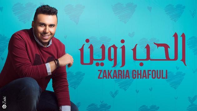 أغاني زكرياء الغفولي بدون نت 2018 Zakaria Ghafouli screenshot 7