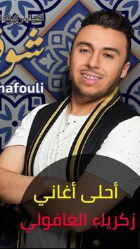 أغاني زكرياء الغفولي بدون نت 2018 Zakaria Ghafouli screenshot 4