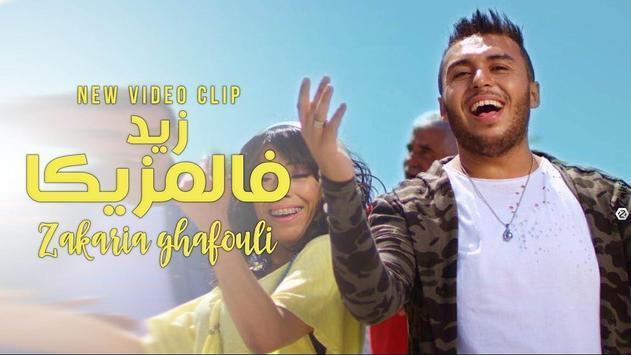 أغاني زكرياء الغفولي بدون نت 2018 Zakaria Ghafouli screenshot 8