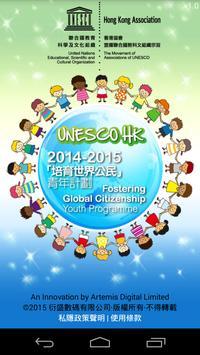和平大使文化慶典 poster