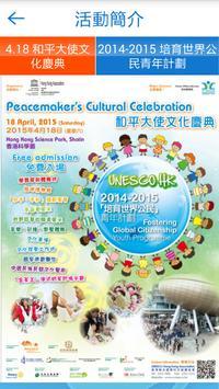 和平大使文化慶典 apk screenshot