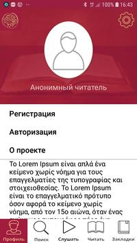 Библеистика screenshot 1
