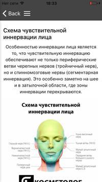 Beauty.Net.Ru screenshot 2
