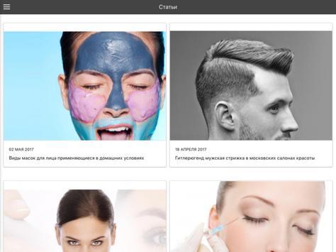 Beauty.Net.Ru screenshot 7