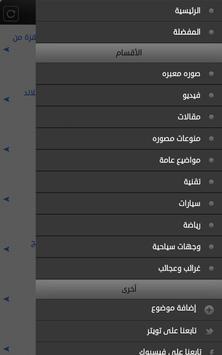 قروب مطنش apk screenshot