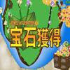 宝石獲得ゲーム icono