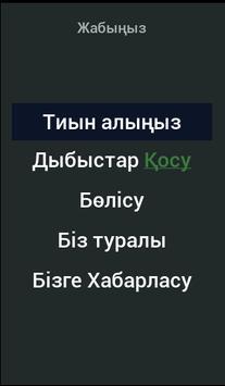 4 сурет 1 сөз  қазақша apk screenshot