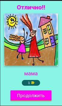 Угадай слово (игра для детей) apk screenshot