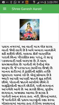 Shree Ganesh screenshot 9
