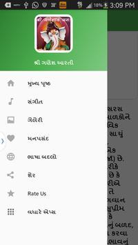 Shree Ganesh screenshot 1