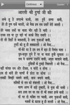 Durga Aarti screenshot 1