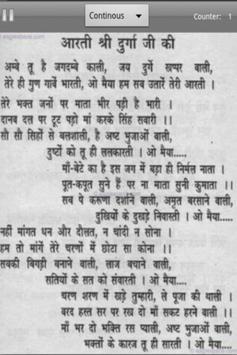 Durga Aarti screenshot 2