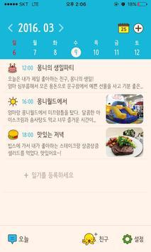 몽니일기장 screenshot 2