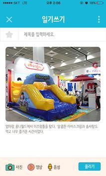 몽니일기장 screenshot 3