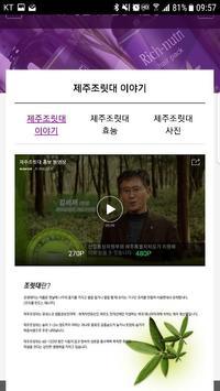 제주 생물자원활용 제품정보 apk screenshot