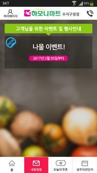 하모니마트 수지점 apk screenshot