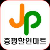 증평할인마트 icon
