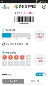 증평할인마트 apk screenshot
