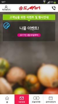 (주)송도마트 screenshot 3