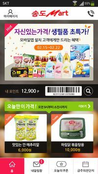 (주)송도마트 poster