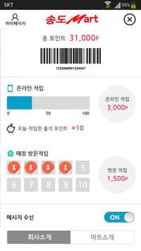 (주)송도마트 screenshot 6