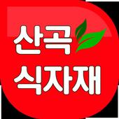 산곡식자재할인마트 icon