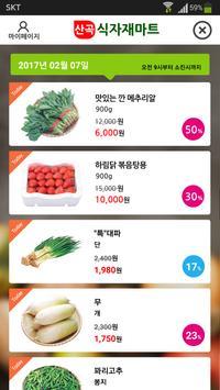 산곡식자재할인마트 apk screenshot