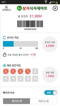 상지식자재할인마트 apk screenshot
