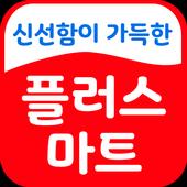 (주)동북쇼핑 문산점 icon