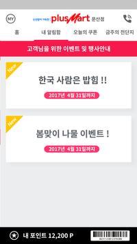 (주)동북쇼핑 문산점 screenshot 1